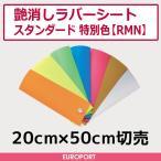 アイロンプリント用艶消ラバーシート特別色(20cm×50cm切売)RMN-SC
