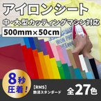 アイロンプリント用艶消ラバーシート(50cm×50cm切売)RMS-C