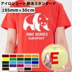 アイロンプリント用艶消ラバーシート(20cm×50cm切売)RMS-SC