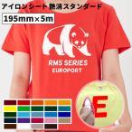 アイロンプリント用艶消ラバーシート(20cm×5mロール)RMS-SH