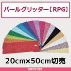 アイロンプリント用パールグリッターシート(20cm×48cm切売)RPG-SC