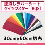 アイロンプリント用艶消クイックスター(30cm×50cm切売)RQS-WC