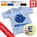 アイロンプリント用発泡シート ミニドット(30cm×50cm切売)RSD-WC