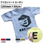 アイロンプリント用カーボンシート(20cm×50cm切売)RXC-SC