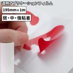 アプリケーションシート フィルムタイプ(20cm×1m切売)SA-SC