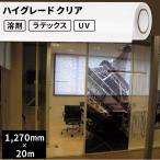屋外のり付き サイン・ステッカー用メディア ハイグレード クリア 1270mm幅×20mロール SIJ-C03-L