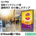 特殊用途メディア PETクリアのりなし 屋内使用 610mm幅×10mロール SIJ-PT05-H