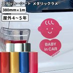 ステッカー用カッティングシート メタリックラメシート(38cm×1m切売)SP-ZC