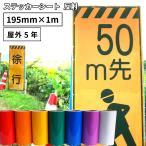 反射シート(20cm×1m切売)SR-SC