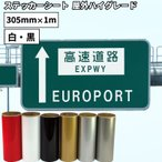 超長期用シート 白・黒 (30cm×1m切売)YX-WC