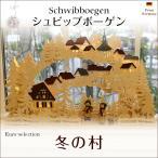 クリスマスオーナメント ドイツの伝統的な弓形燭台 シュビッブボーゲン 冬の村  電球タイプ ドイツの木のおもちゃ  ザイフェン