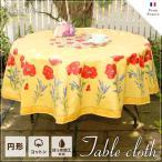 ショッピングテーブル テーブルクロス フランス輸入 コクリコ&ラベンダー ラベンダー クリームイエロー 170cm 円形