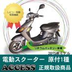 電動バイク スニーク77L1(リチウムバッテリー)(2015)グレー 原付1種 アクセス製 電動スクーター