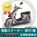 電動バイク スニーク77(2015) グレー アクセス製 電動スクーター 原付1種