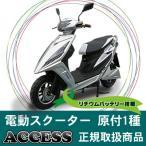 電動バイク 電動スクーター ラングL  シルバー 原付1種
