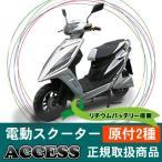 電動バイク 電動スクーター ラングSXL  シルバー 原付2種