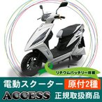 電動バイク 電動スクーター ラングSXL  ホワイト 原付2種