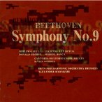 エヴァンゲリオン・クラシック ベートーヴェン:交響曲第9番 ニ短調 作品125「合唱つき」