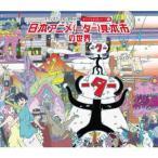 「日本アニメ(ーター)見本市の世界」オリジナルBGMシリーズ(1) 初回限定特別装丁盤