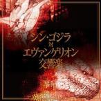 シン・ゴジラ対エヴァンゲリオン交響楽【通常盤】