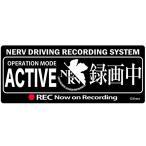 EVANGELION ドライブレコーダー用高発光ステッカー NERV DRIVING RECORDING SYSTEM