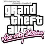 【PSP】 ロックスタークラシックス グランド セフト オート Grand Theft Auto Vice City Stories バイスシティ ストーリーズ