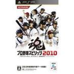 【PSP】 プロ野球スピリッツ2010 PSP