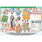NEW GO GOスポーツプレゼント 100名様用(コード21381/30800)