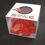 アクリル製抽選箱B 25cm / くじ 福引 抽選会