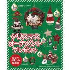 クリスマスオーナメントプレゼント抽選会(100名様用)