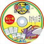 百人一首カードゲーム CD付