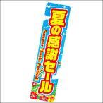 Yahoo!販促イベント屋のぼり 夏の感謝セール  180×45cm [夏・バーゲン・売り出し・ディスプレイ・装飾・飾り] /メール便可