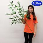 低価格タイプポリ塩化ビニール製竹・笹(130cm) [大型商品160cm以上] / バンブーツリー