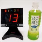 デジビンゴマシン H16cm(デジタルビンゴゲーム機) [動画有]