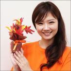 オータムラッピングポット H23cm / 秋 紅葉 装飾 ディスプレイ 飾り [動画有]