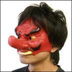 天狗(てんぐ)お面  / マスク・かぶりもの・仮面