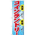 クリーニング のぼり 洗濯 しっかり洗える 乾燥 しっかり乾く コインランドリー のぼり旗