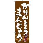 のぼり旗 かりんとうまんじゅう No.21385 和菓子