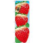 果物 もも いちご のぼり 苺 絵旗 のぼり旗