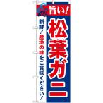 のぼり旗 旨い!松葉ガニ No.21643 鮮魚