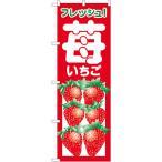 果物 もも いちご のぼり 苺 のぼり旗