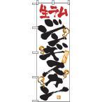 のぼり旗 激旨 生ラムジンギスカン No.2348 焼肉