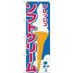 のぼり旗 ソフトクリーム ヤシイラスト No.26478 ソフトクリーム
