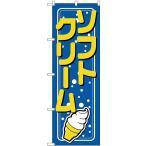 のぼり旗 ソフトクリーム 青地 水玉模様 No.26479 ソフトクリーム