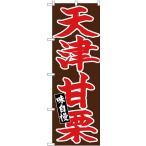のぼり旗 天津甘栗 赤字茶地 No.26730 寿司・和食