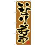 のぼり旗 いなり寿司 黒字茶地 No.26754 寿司・和食