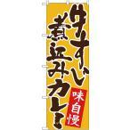 のぼり旗 牛すじ煮込みカレー 黄地 No.26764 カフェ ランチ 洋食