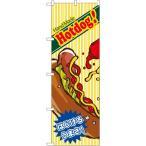 パン のぼり Hand Made Hotdog! ホットドッグ のぼり旗