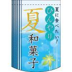 ひんやり夏和菓子 変形タペストリー(円カット) No.61090 業務用