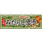 みたらし団子 横幕 No.61371